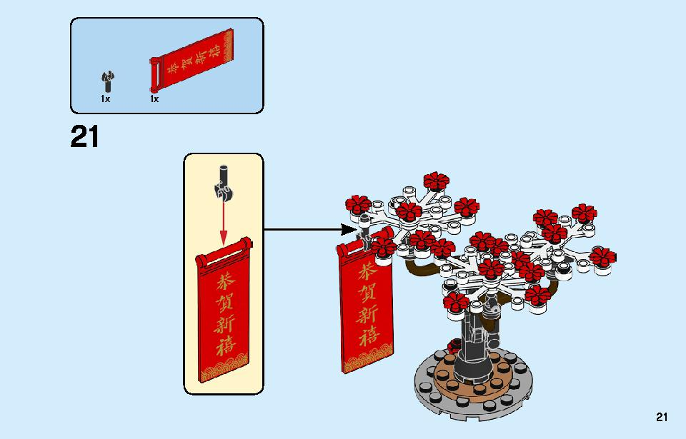 Chinese New Year Temple Fair 80105 LEGO information LEGO instructions 21 page